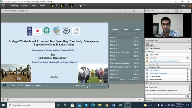 نشست مجازی به اشتراک گذاری تجارب طرح حفاظت از تالاب های ایران با کشورهای عضو سیکا (CICA)