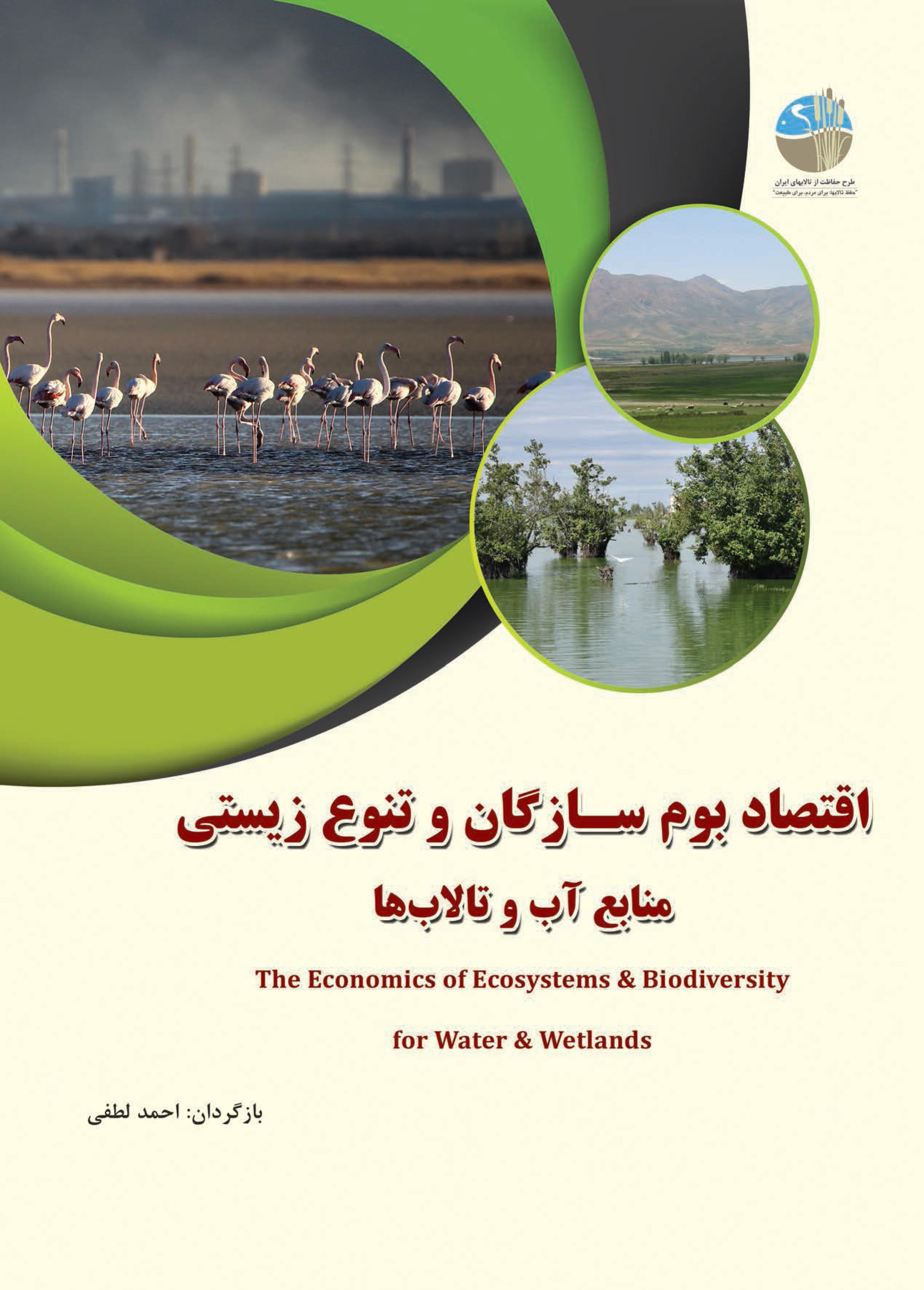 اقتصاد بوم سازگان و تنوع زیستی منابع آب و تالاب