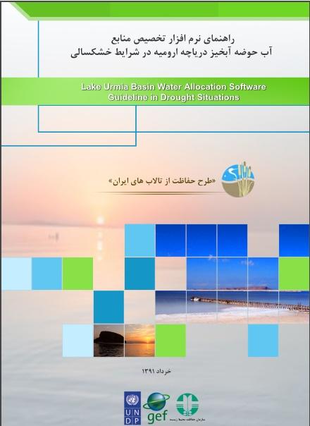 راهنمای نرم افزار تخصیص منابع آب حوضه آبخیز دریاچه ارومیه در شرایط خشکسالی