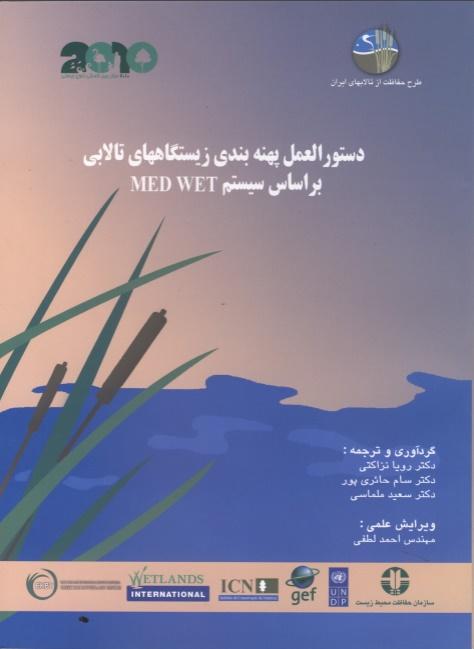 دستورالعمل پهنه بندی زیستگاههای تالابی بر اساس سیستم  Med Wet