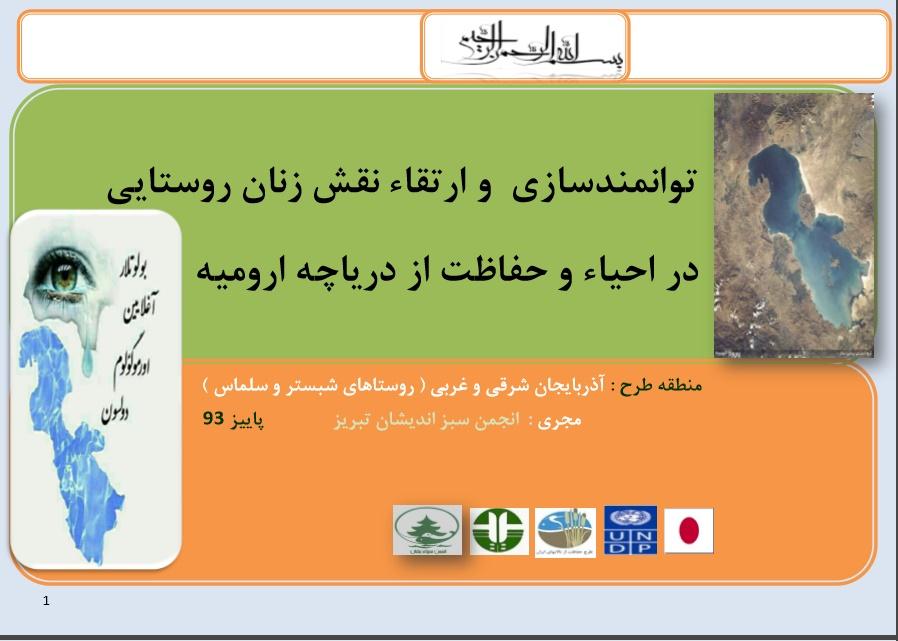 توانمند سازی و ارتقای نقش زنان روستایی در احیا و حفاظت از دریاچه ارومیه