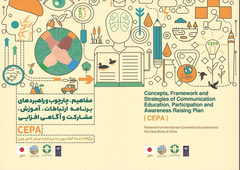 مفاهیم، چارچوب و راهبردهای برنامه ارتباطات، آموزش، مشارکت و آگاهی افزایی