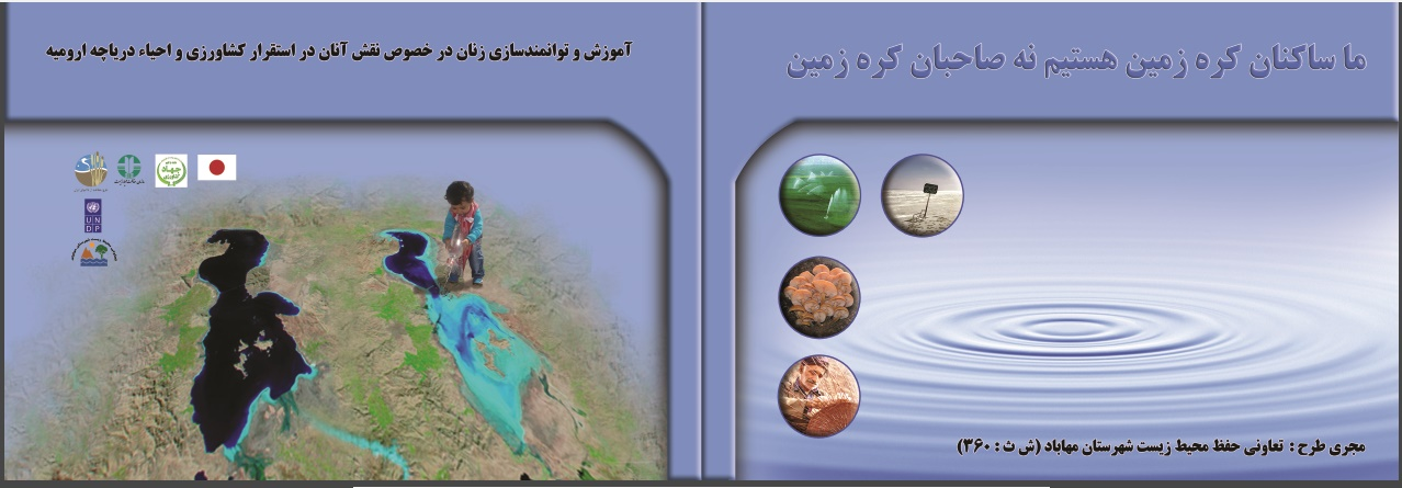 آموزش و توانمندی زنان در خصوص نقش آنها در استقرار کشاورزی و احیا دریاچه ارومیه