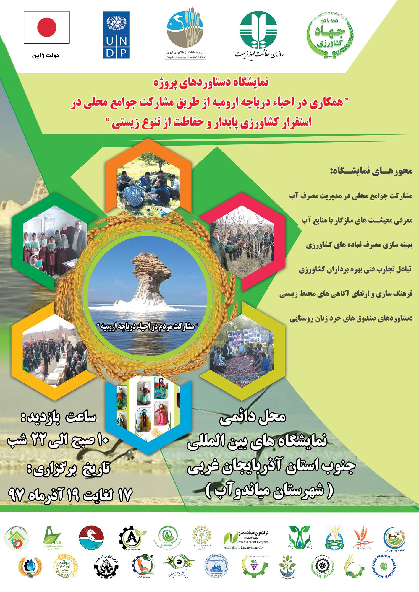 """نمایشگاه دستاوردهای پروژه """"مشارکت مردم برای احیاء دریاچه ارومیه"""""""