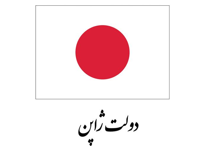 دولت ژاپن